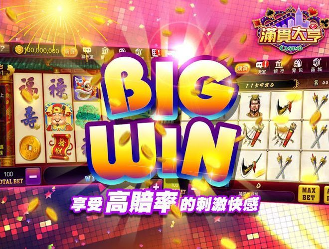 暢玩 ManganDahen Casino PC版 22