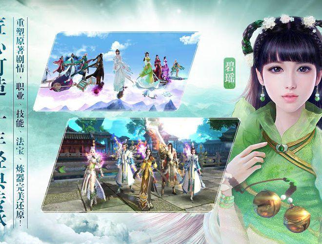 Play 诛仙手游-Efun独家授权新马版 on PC 9