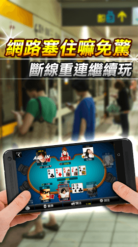 暢玩 德州撲克 神來也德州撲克 PC版 4