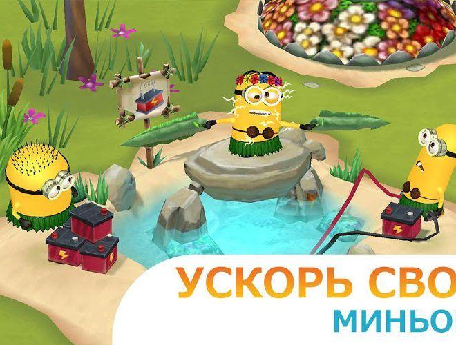 Играй Minions Paradise На ПК 2