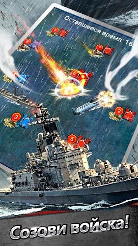 Играй Ocean Blitz — Супер Флот on pc 3