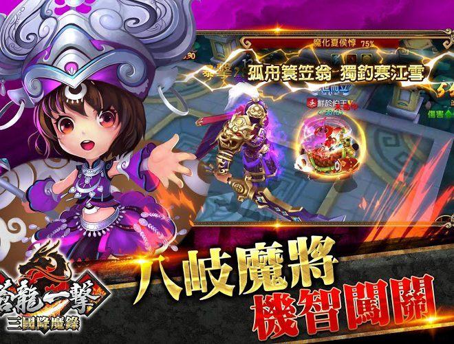暢玩 蒼龍一擊 – 三國降魔錄 PC版 5