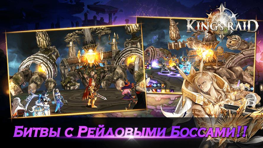 Играй King's Raid На ПК 5