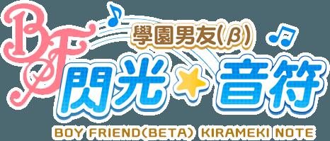 暢玩 學園男友(β) 閃光音符 PC版