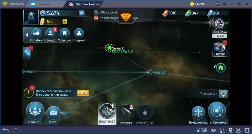 Star Trek Fleet Command: исследуем галактику