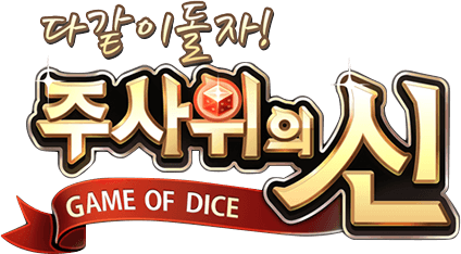 즐겨보세요 The god of dice on PC