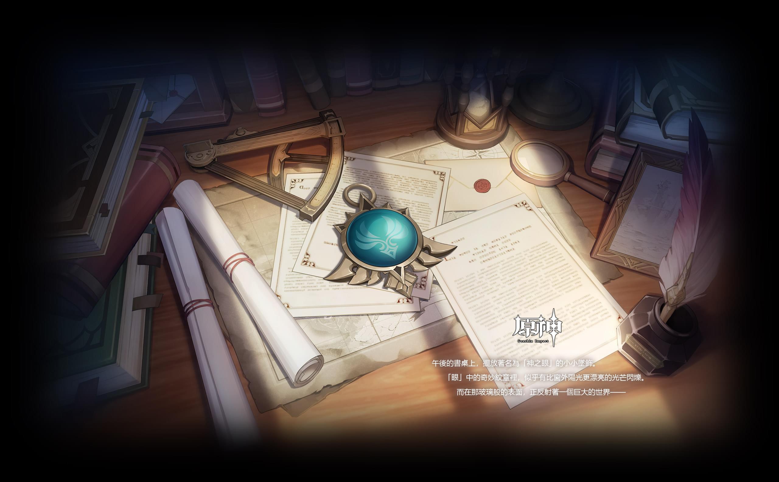 《原神》預計於2020年9月底在PC、Switch、PS4、Android及iOS等平台正式上線