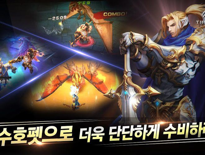 즐겨보세요 The Beast on PC 6