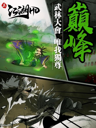 暢玩 真江湖HD PC版 9
