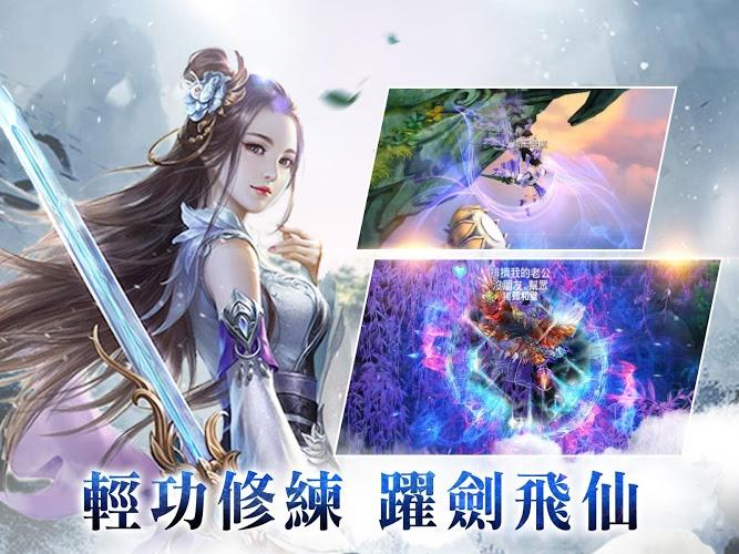 暢玩 紫青雙劍 PC版 11