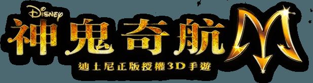 Play 神鬼奇航M on PC