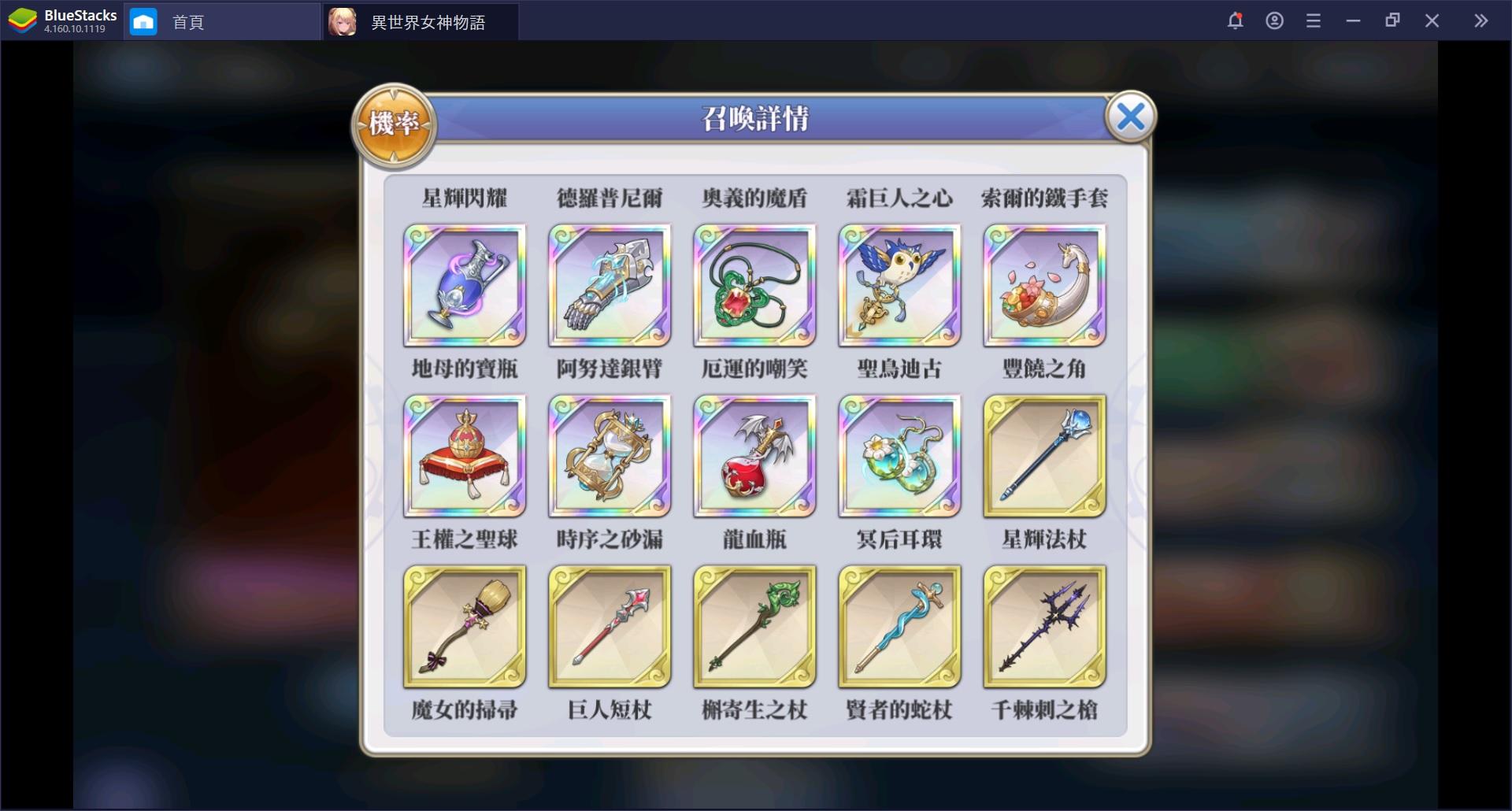 奇幻卡牌戰鬥 RPG《異世界女神物語》:英雄強化功能之盤點