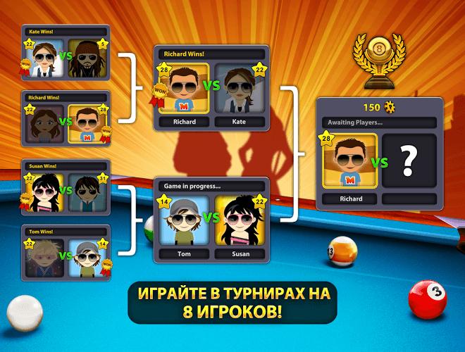 Играй 8 Ball Pool На ПК 9