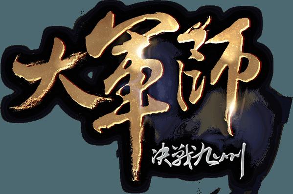 暢玩 大軍師:決戰九州 PC版