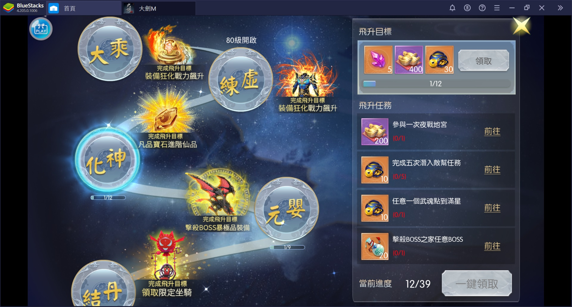 使用BlueStacks在PC上遊新世代穿越愛情手遊《大劍M》