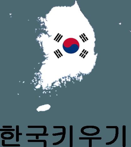 한국키우기 즐겨보세요