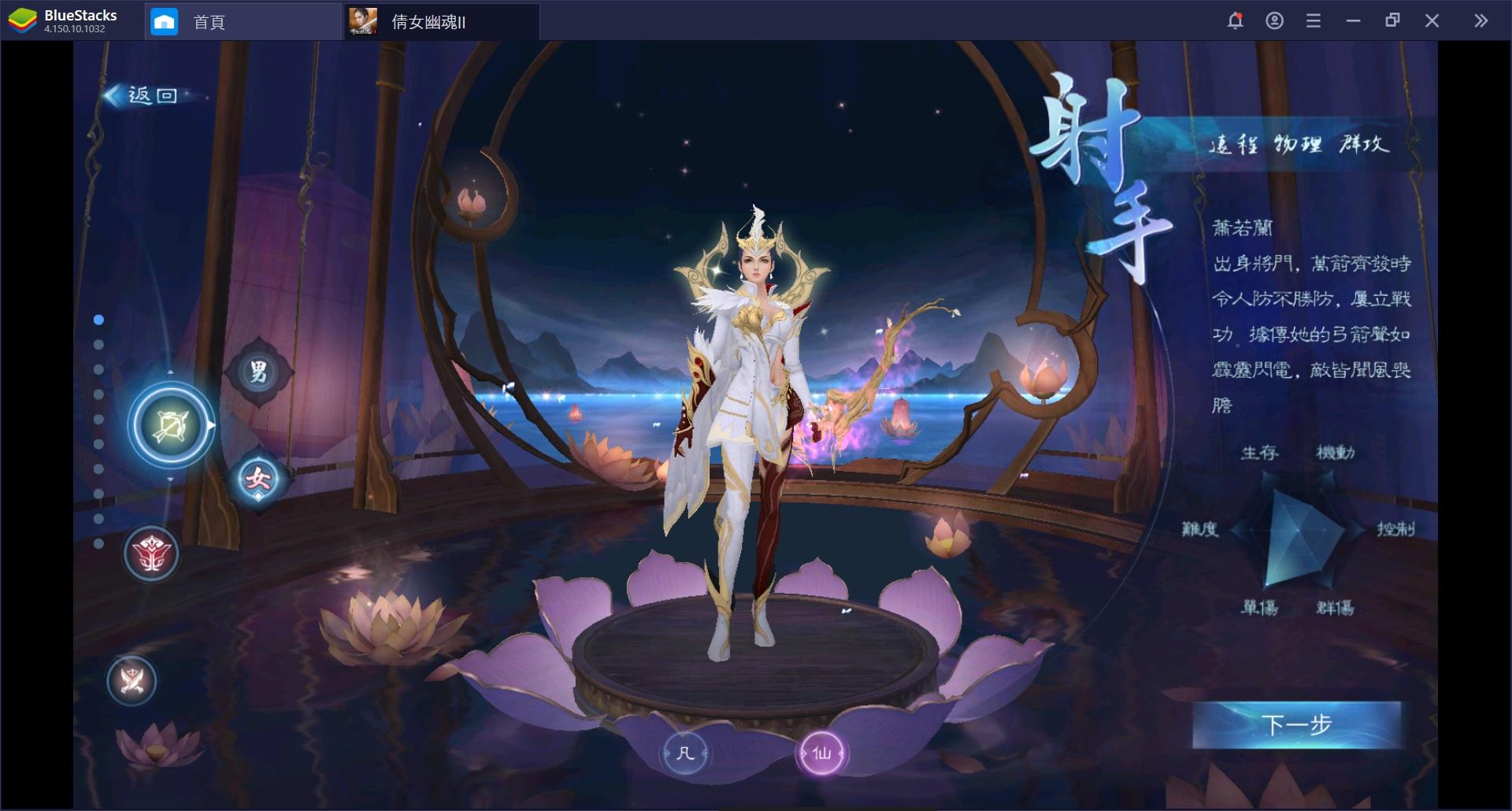 使用BlueStacks在電腦上體驗愛情覺醒3D動作RPG手游 倩女幽魂II