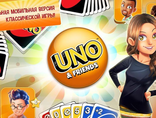 Играй Uno & Friends На ПК 8