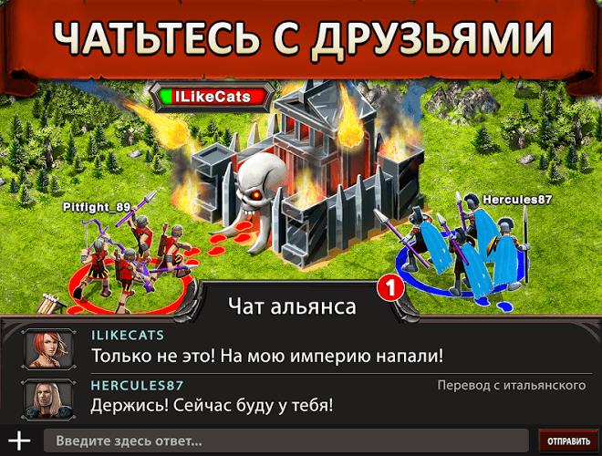 Играй Game of War На ПК 5