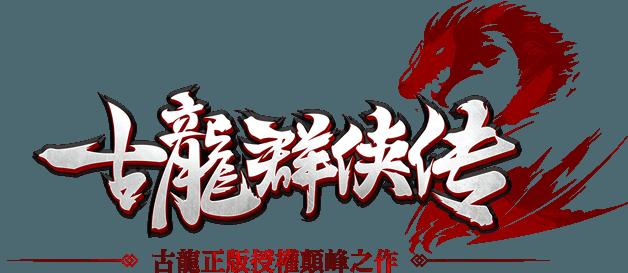 暢玩 古龍群俠傳2 PC版