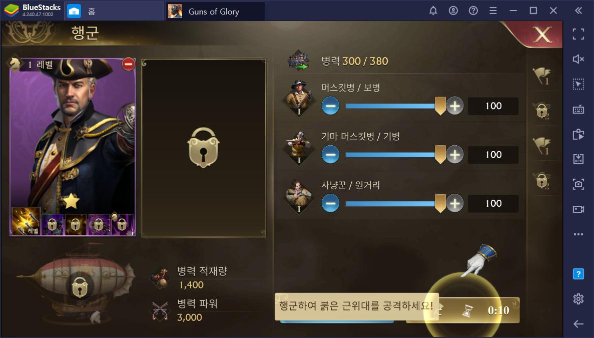 스토리가 돋보이는 게임 Guns of Glory! PC에서 뛰어난 그래픽을 경험할 시간