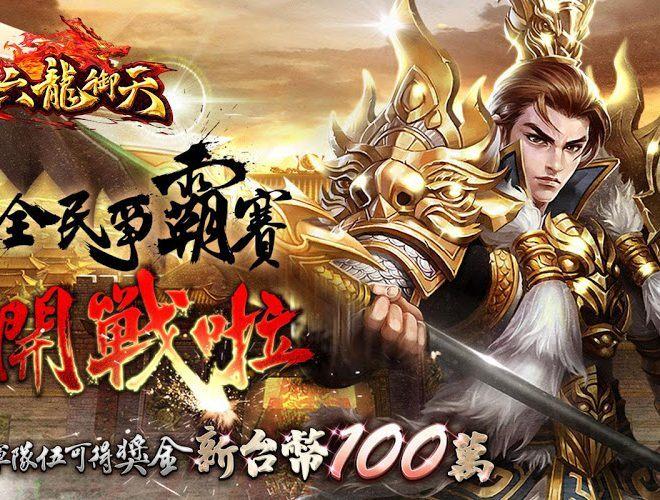 暢玩 六龍御天 PC版 10