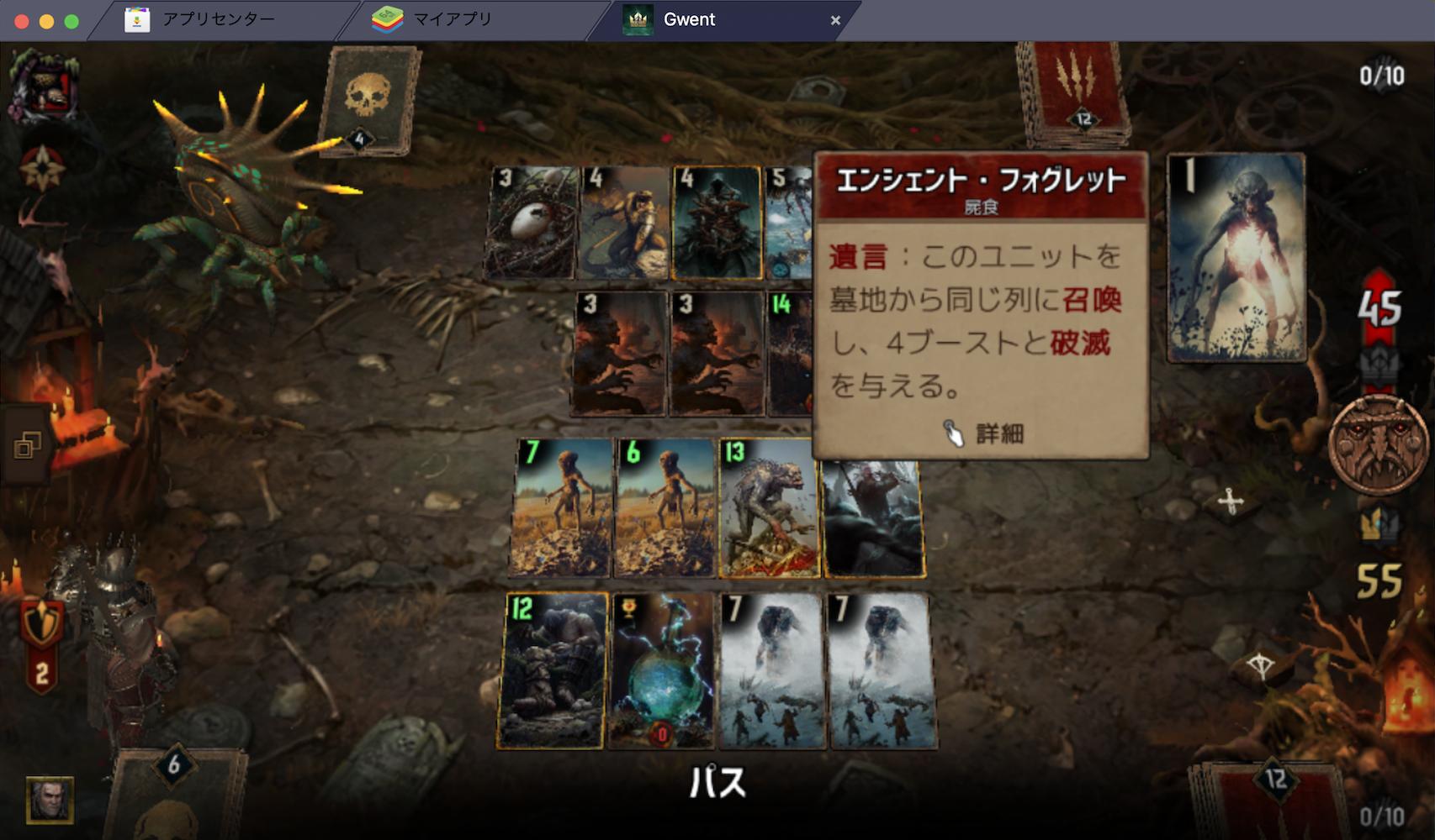 BlueStacksを使ってPCで『グウェント ウィッチャーカードゲーム』を遊ぼう!