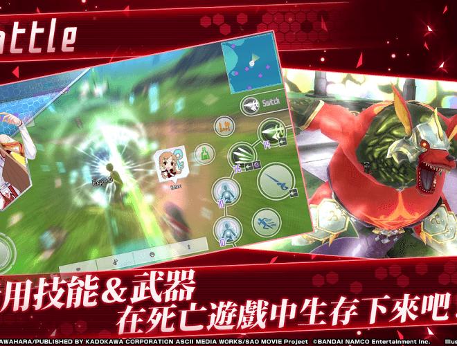 暢玩 刀劍神域 關鍵鬥士 PC版 3