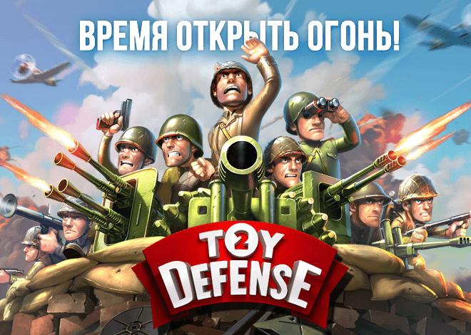 Играй Toy Defense 2: Солдатики На ПК 7