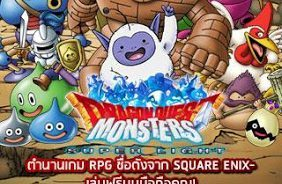 Dragon Quest Monster