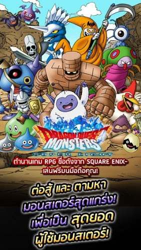 เล่น Dragon Quest Monster on PC 3