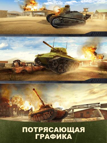 Играй War Machines На ПК 11