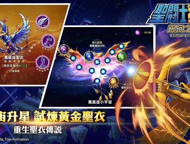 暢玩 聖鬪士星矢:銀河之魂(天賦降臨) PC版 4