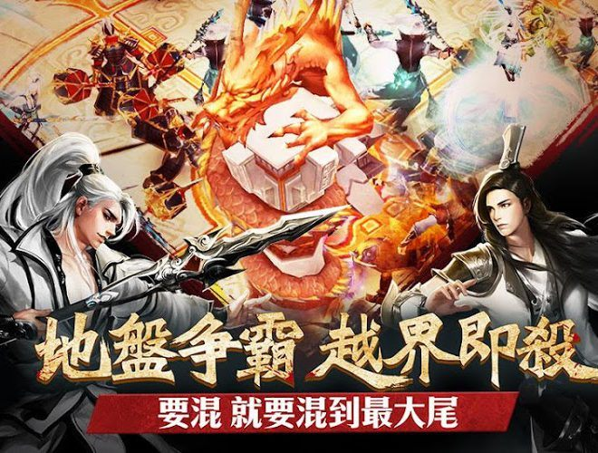 暢玩 劍俠情緣手機版 PC版 6