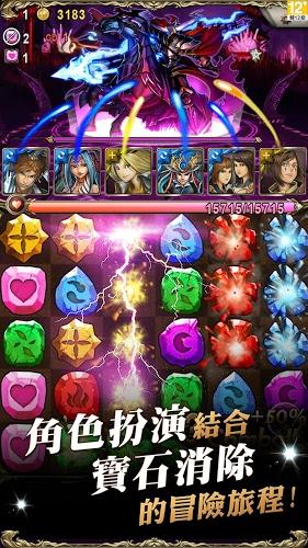 暢玩 神魔之塔 PC版 15