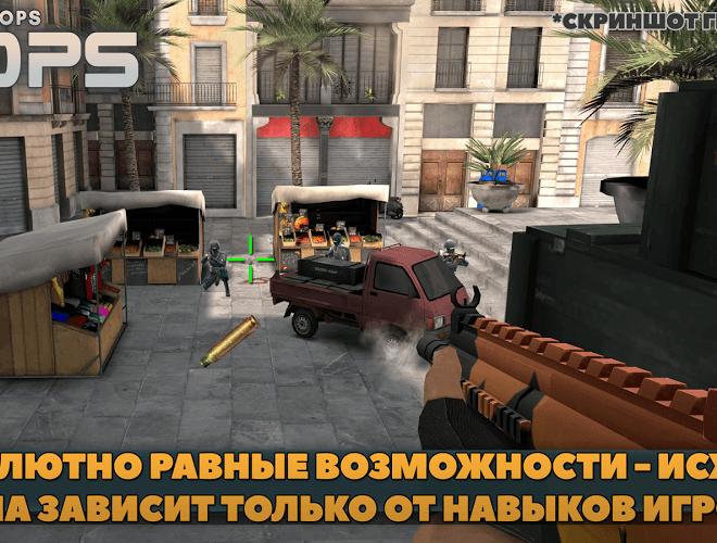 Играй Critical Ops На ПК 16