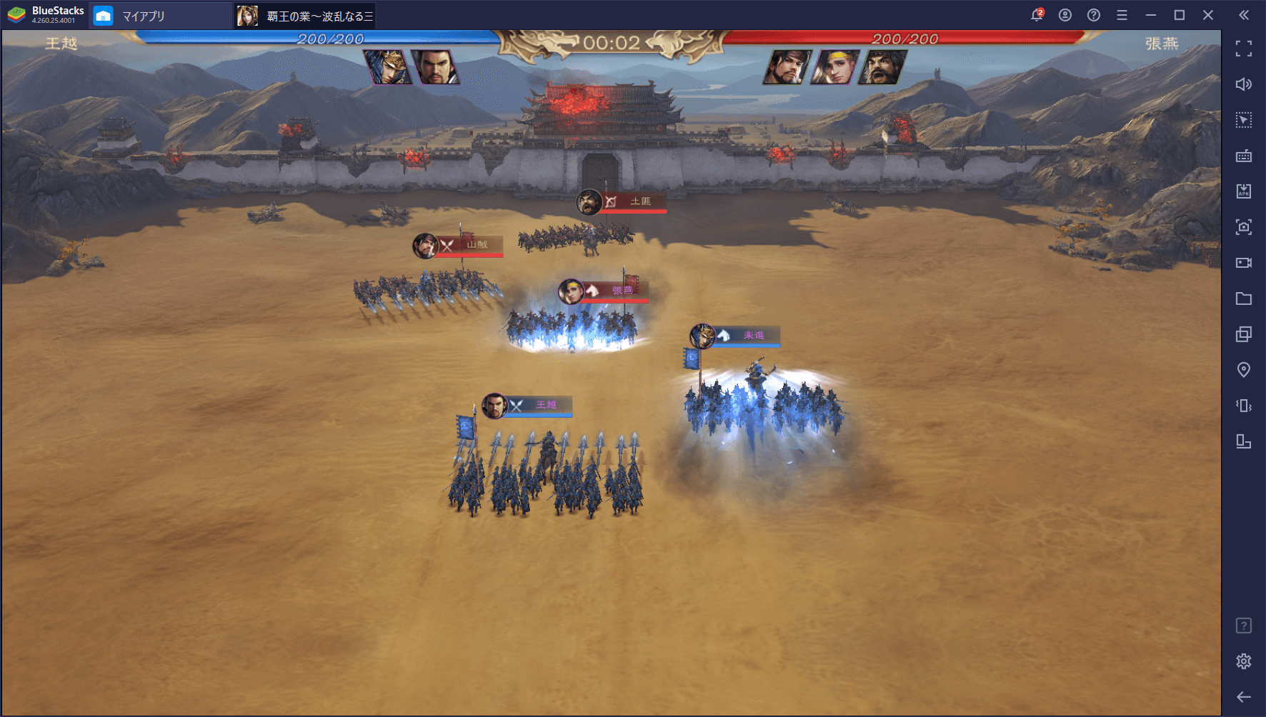 BlueStacksを使ってPCで『覇王の業~波乱なる三国志~』を遊ぼう