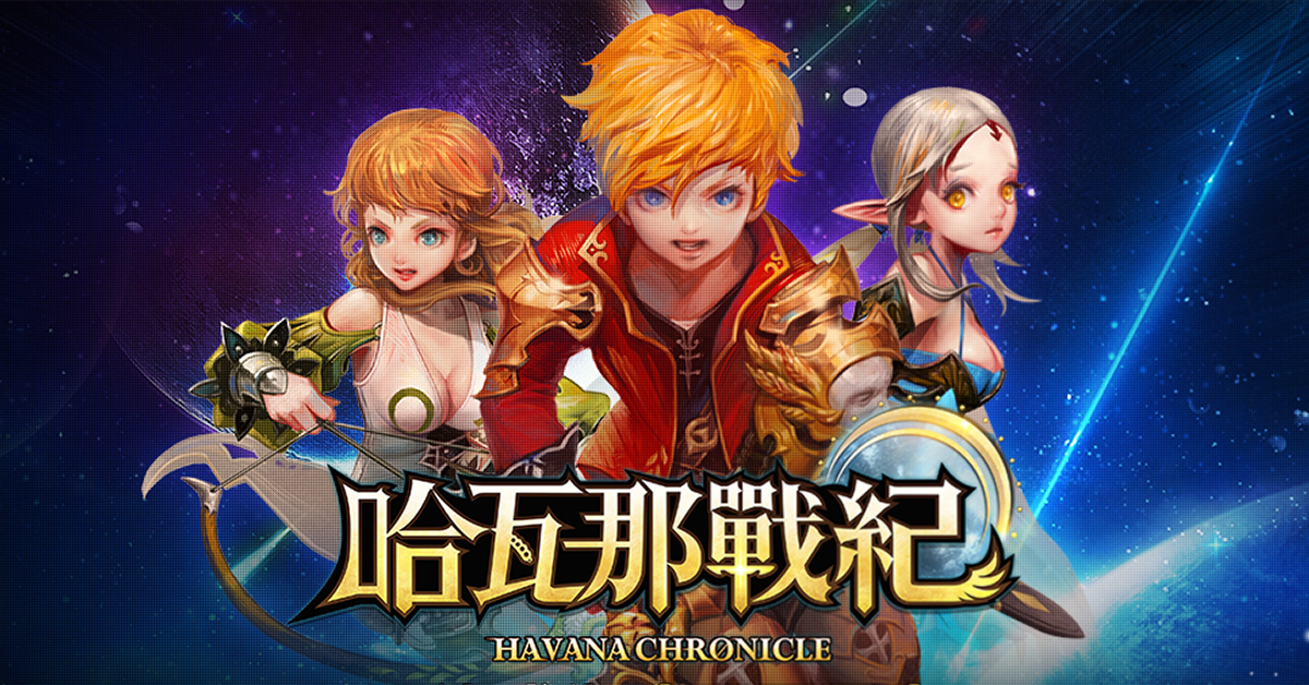 童話奇幻大冒險RPG《哈瓦那戰紀》星球守護者的對白!