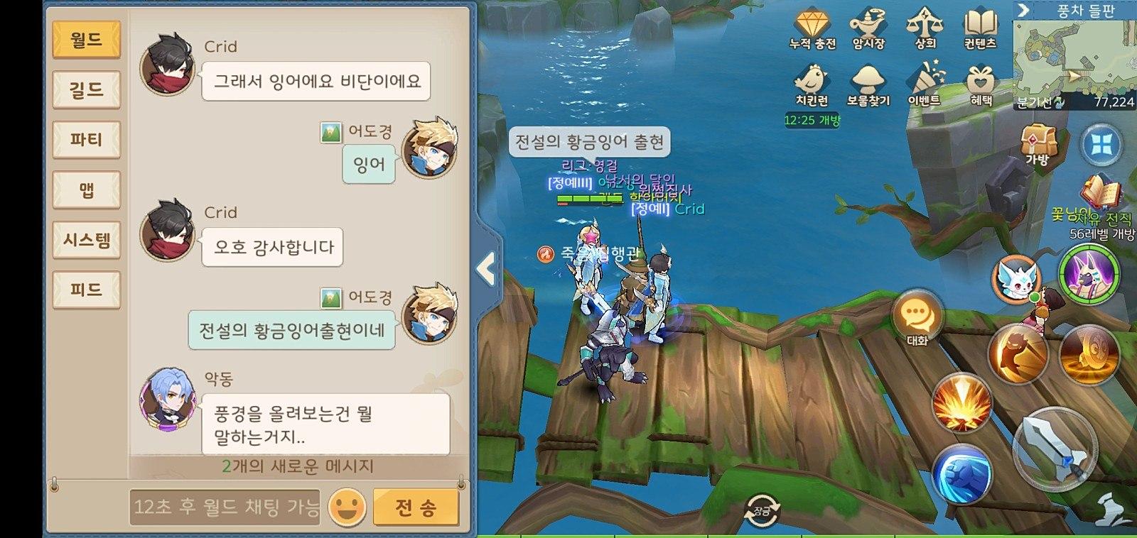 MMOARPG? 히어로즈 테일즈를 PC에서 블루스택 앱플레이어로 만나보세요!