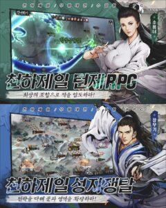 김용의 소설들을 한 게임에서, 무협지존 : 영웅문의 사전예약에 참여하고 블루스택으로 즐겨봐요!