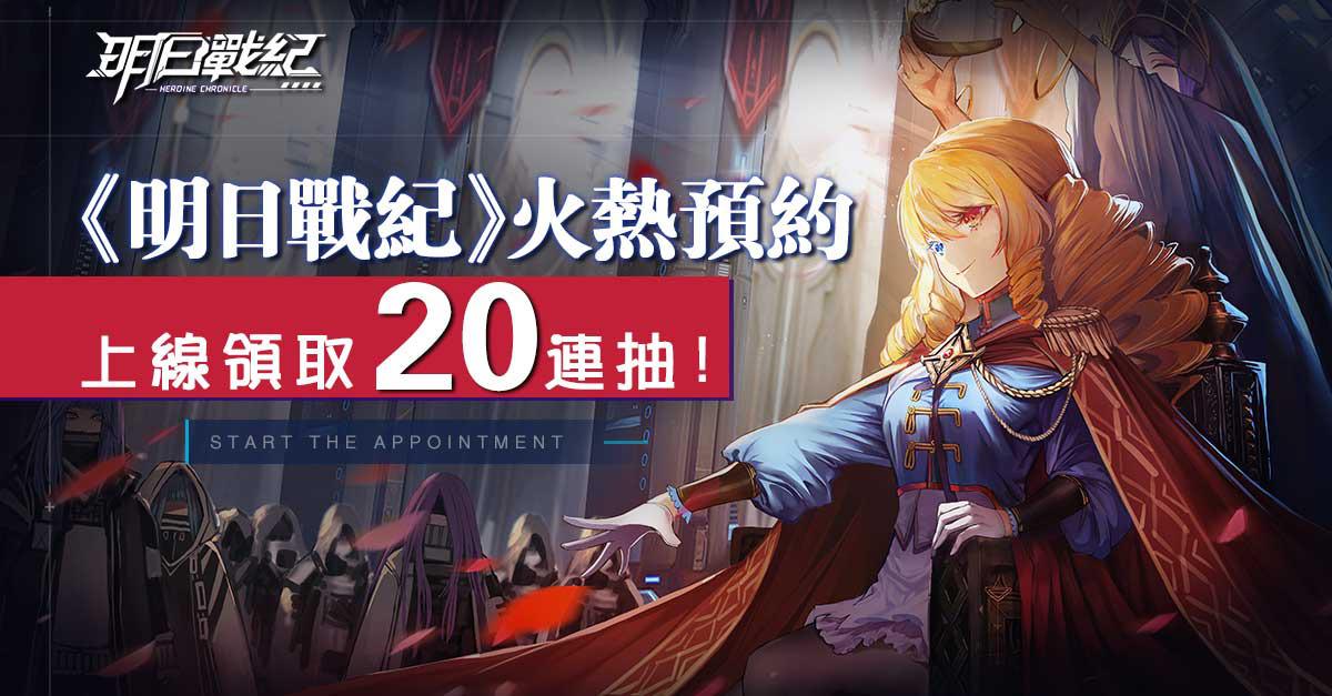 《明日戰紀》手遊巔峰現世 預計冬季與各指揮官會面!