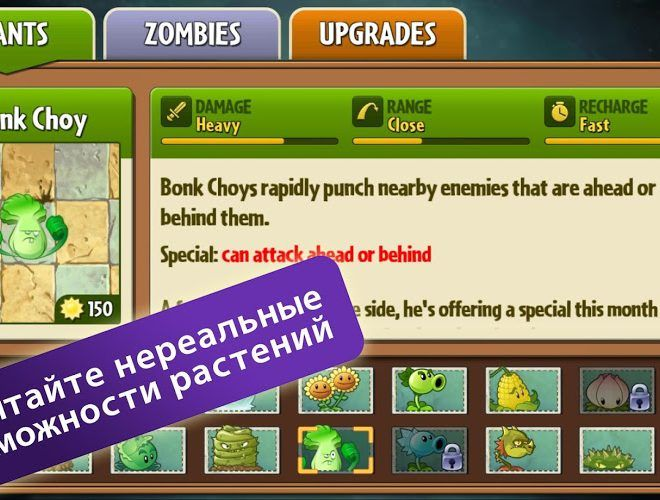 Играй Plants vs Zombies 2 На ПК 16