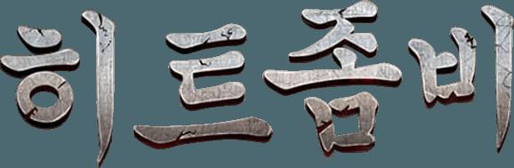 Play 히트좀비 – 방치형 좀비슈터 on PC