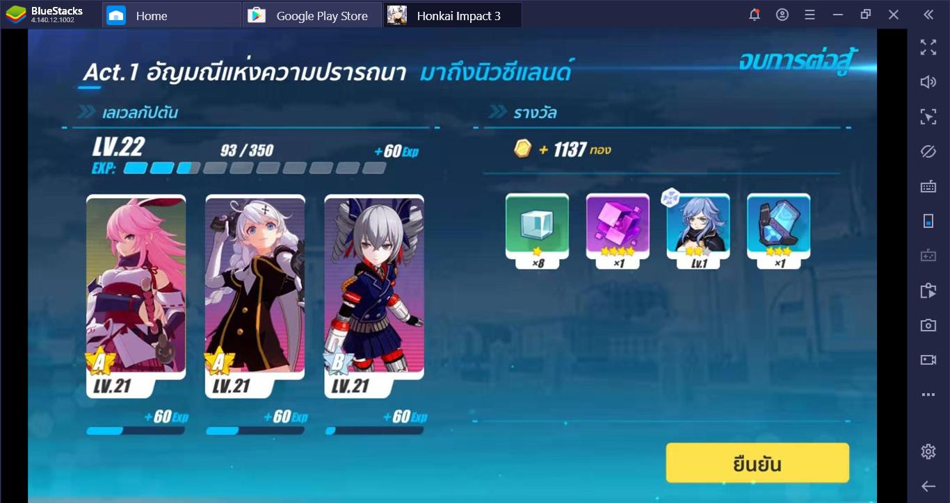 Honkai Impact 3 กับ 5 สื่งที่ควรรู้ก่อนเล่น