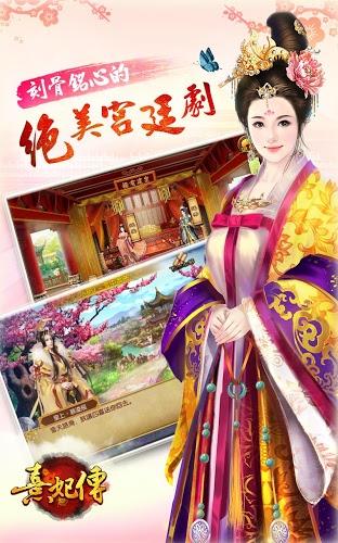 暢玩 熹妃傳 PC版 2