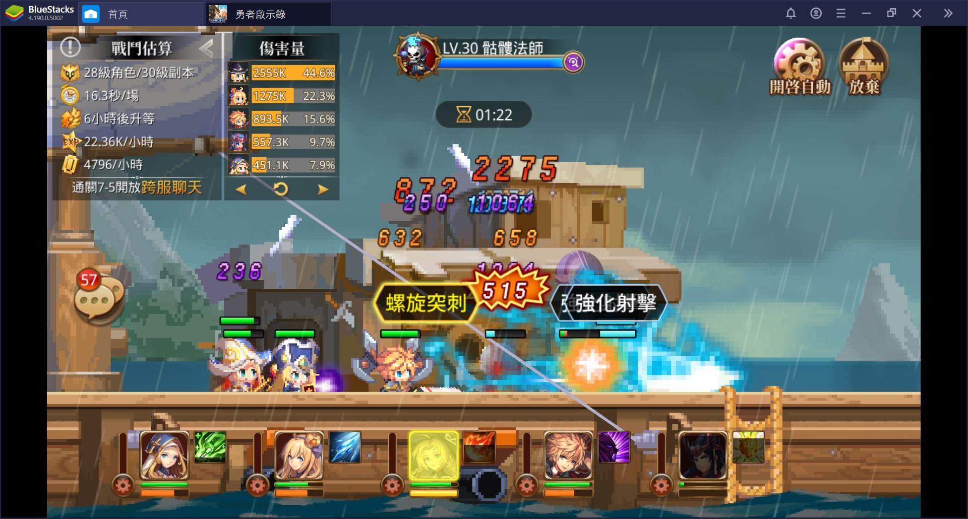 使用BlueStacks在PC上遊玩放置卡牌RPG手遊《勇者啟示錄》