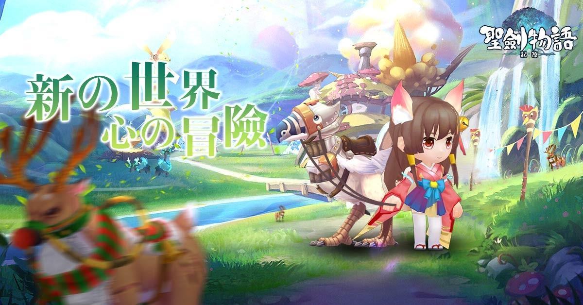 大世界RPG類手遊《聖劍物語:起源》即將開啟冒險之旅!