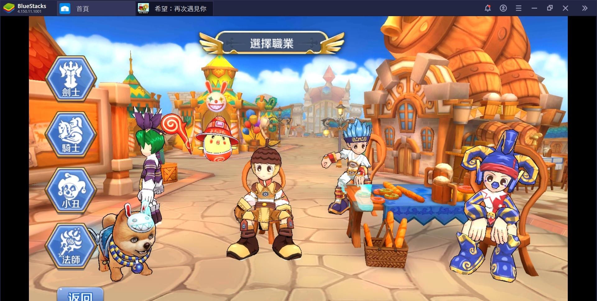 使用BlueStacks在電腦上體驗3D视角卡通冒險RPG手游 希望:再次遇見你
