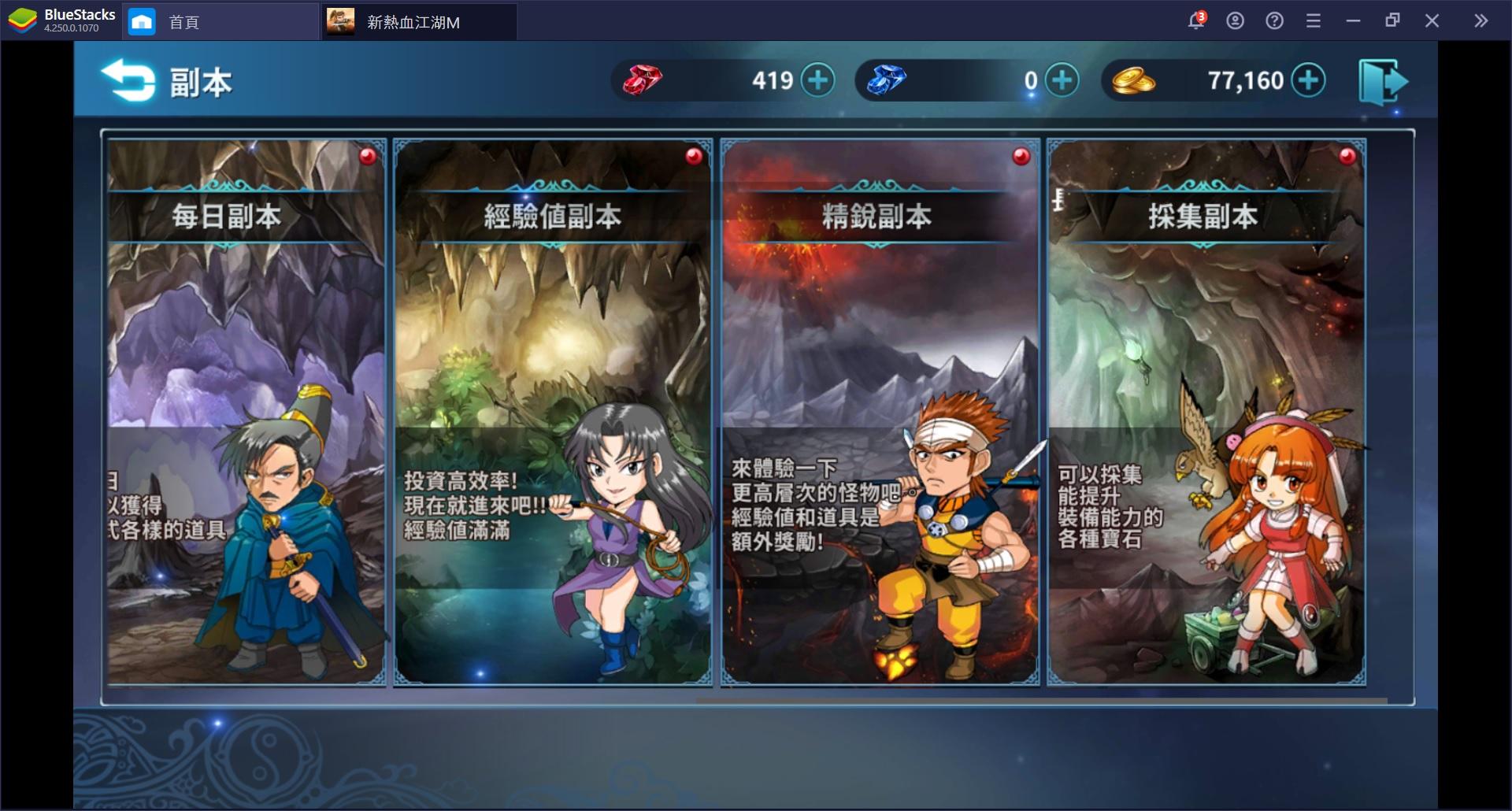 《新熱血江湖 M》:副本與英雄強化大攻略