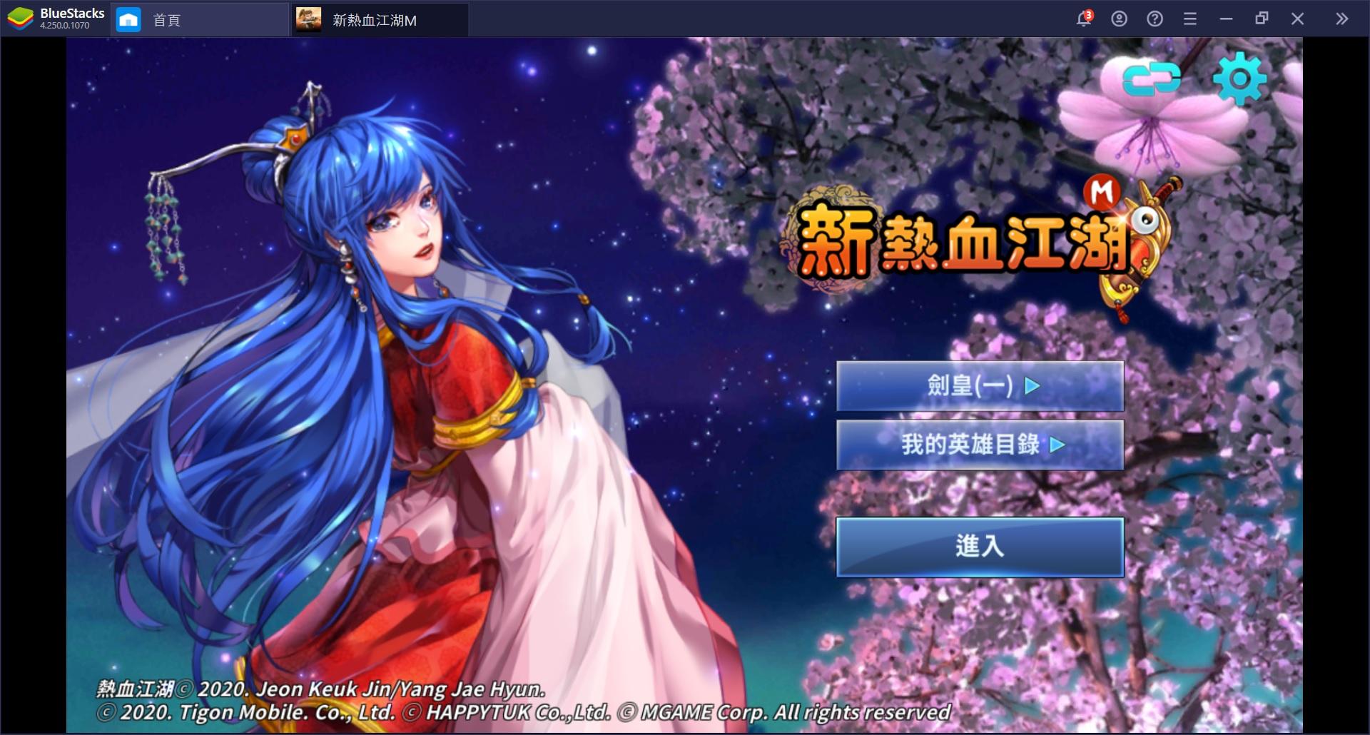 使用BlueStacks在PC上體驗韓國武俠漫畫改編的RPG手游《新熱血江湖 M》